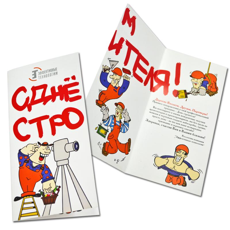 Создать открытку для распечатки